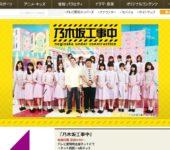 乃木坂番組で「日村ハラスメント」テロップが  タイムリーすぎて騒然→再犯の心配くらいはすべきかな?