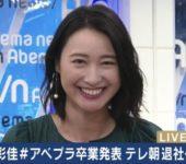 テレ朝の小川彩佳アナが結婚&退社を笑顔で生報告→幸せになってほしいです。